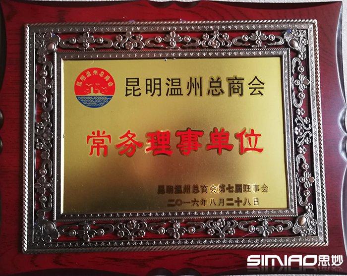 昆明温州总商会常务理事单位