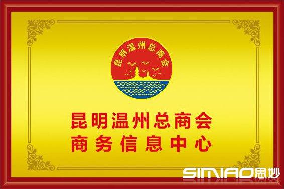 昆明温州总商会商务信息中心