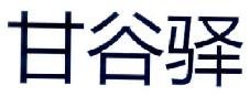 """第16207475号""""甘谷驿""""商标无效宣告案"""