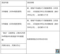 中国电信、中国联通推出企业宽带费用免费3个月申请