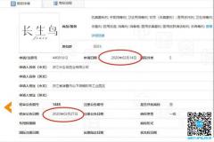 浙江某企业注册商标13天获核准?真相是...