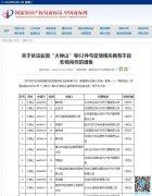 顶格处罚10万元!北京市朝阳区对抢注火神山商标的代理机构出